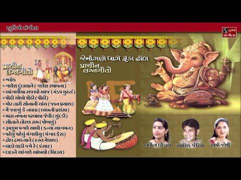 Xxx Mp4 Gujarati Lagan Geet Lalita Ghodadra Asif Jeriya Ami Joshi Marriage Song 3gp Sex