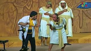 مشاهد جميله من مسرحية عودة فرعون