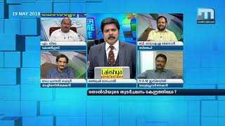 Aftershocks Of Defeat In Centre?| Super Prime Time| Part 2| Mathrubhumi News