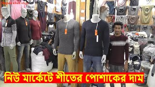 Best Place TO Buy Winter Cloth IN BD / Export Quality Sweater IN New Market / Shapon khan vlogs
