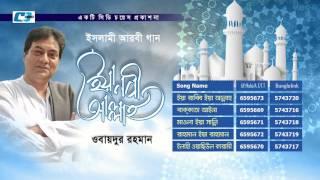 Ya Nobi Allah | Obaidur Rahman | Audio Jukebox | Islami Arabic gojol 2017 | Full HD