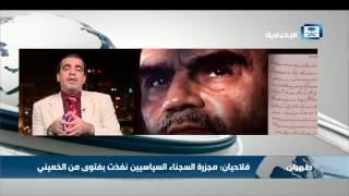 العساف: الاعتراف هو تأكيد لما كانت ولازالت تقوم به دولة الخميني من قمع منذ الثورة الإيرانية