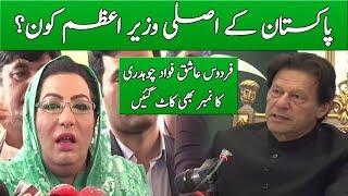 Firdous Aashiq Awan Media Talk Today 22 April 2019 | Neo News