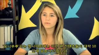 청소년들의 '마이 리틀 포니' 리액션