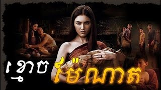 Pee mark នាងណាត  thai ghost movie speak thai