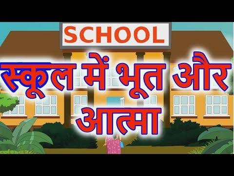 Xxx Mp4 स्कूल में भूत Hindi Kahaniya Moral Story For Kids Hindi Cartoon Video Maha Cartoon TV XD 3gp Sex