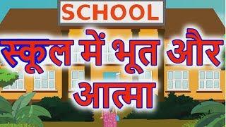 स्कूल में भूत | Hindi Kahaniya | Moral Story for Kids | Hindi Cartoon Video|Maha Cartoon TV XD