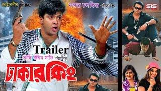 DHAKER KING | Official Trailer | Bengali Movie | Shakib Khan | Apu Biawas | SIS Media