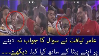 See what Amir Liaquat did with his son in his game show Aisay Chalay ga