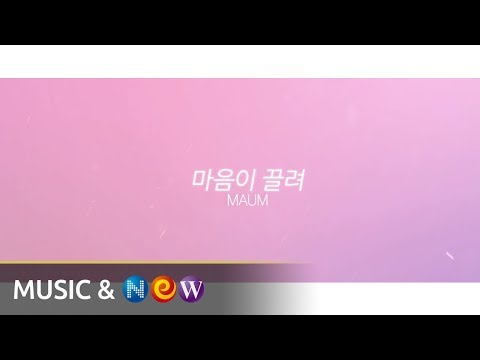 [MV] MAUM(마음) -  Feel attracted(마음이 끌려)