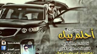 احلم بيك - حسين العبادي - اغنيه حزينه