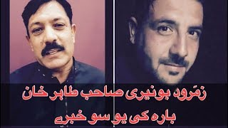 Zamarud Shb Tahir Khan Bara Ke Sa We?