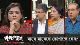 মানুষ মানুষকে কোপাচ্ছে কেন? || রাজকাহন || Rajkahon 1 || DBC News