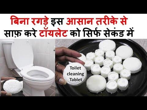 सिर्फ 10रूपएँ में पाएँ चमकता टॉयलेट बिना हाथ लगाएँ बिना रगड़े। Homemade Toilet Bowl Cleaning Tablets