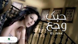 Elissa Hobak Wagaa اليسا - حبك وجع