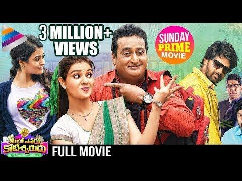 Xxx Mp4 Meelo Evaru Koteeswarudu Telugu Full Movie Naveen Chandra Saloni Shruti Sunday Prime Movie 3gp Sex