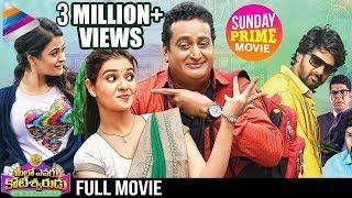 Meelo Evaru Koteeswarudu Telugu Full Movie | Naveen Chandra | Saloni | Shruti | Sunday Prime Movie