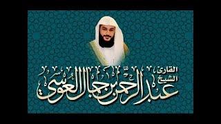 القرآن الكريم الشيخ العوسي