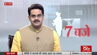 Hindi News Bulletin | हिंदी समाचार बुलेटिन – May 23, 2017 (7 pm)