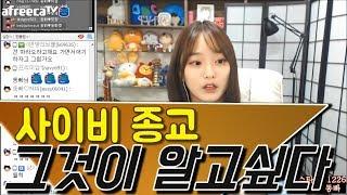 동빠] 동빠가 직접 겪은 사이비 종교의 3개월 (feat. 구해줘)