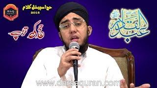 NEW HAJJ KALAM ' Azmeen e Hajj Fariza Hajj Ada Kernay Chalay  '  Hajj Ki Tarap  Hafiz Abdul Qadir