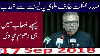 President Arif Alvi First Speech In Parliament 17 Sep 2018 | Dabangh Elaan