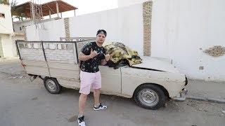 وأخيراً سيارتي الجديدة من فلوس اليوتيوب !!!