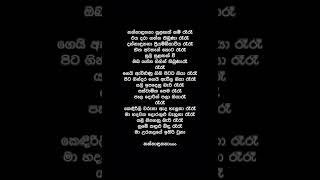 Nannadunana Sulangak Nam  (Lyrics) - Amarasiri Peiris