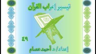 تيسير إعراب القرآن 49 -  اقتران فاء الجزاء بخبر المبتدأ