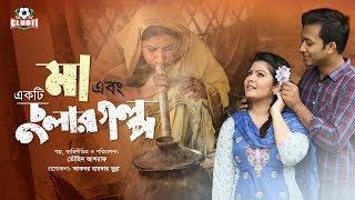Maa Abong Ekti Chular Golpo | মা এবং একটি চুলার গল্প | Shawon | Tasnova Elvin | Eid Natok