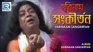 Harinaam Sangkirtan | হরিনাম সংকীর্তন | Niranjan Sarkar | Bengali Paka Kirtan | Beethoven Records