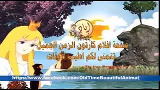 افلام كارتون الزمن الجميل رؤية واخراج اياد حسين