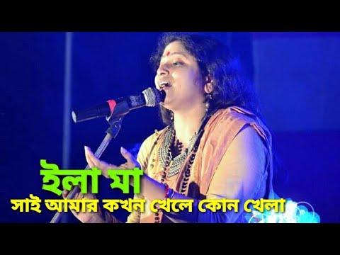 Xxx Mp4 সাই আমার কখন খেলে কোন খেলা ইলা মা Ila Maa সারা বাংলা লালন মেলা Folk Song HD 3gp Sex