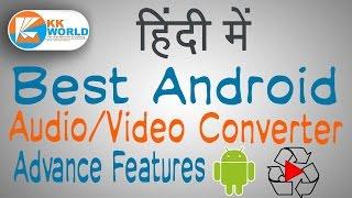 Best Android Audio/Video Converter   हिंदी