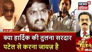 HTP | क्या Congress का Hardik की तुलना Sardar Patel से करना जायज़ है? | News18 India