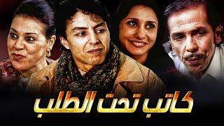 فيلم مغربي كاتب تحت الطلب Film Katib Tahta Talab HD