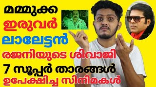 Malayalam super stars rejected movies