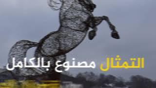 شاهد بالفيديو... ابداع عربي يثير إعجاب السويديين