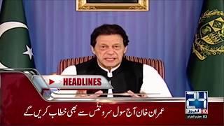 News Headlines | 10:00 AM | 14 Sep 2018 | 24 News HD