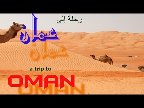OMAN Travel Documentary (Arabic)