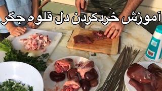 آموزش خرد كردن و پختن  دل جگر قلوه (كباب خوري)همراه با جوادجوادي javad javadi