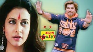 প্রেম করে একটুও লজ্জা করে না ||Jeet-Koel Mallick funny video||Bangla Comedy