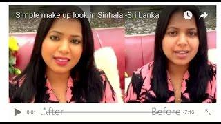 සිංහල  Simple make up look in Sinhala -Sri Lanka  සිංහල