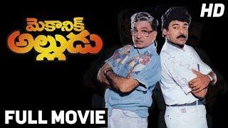 Mechanic Alludu Telugu Full Movie    Chiranjeevi, Akkineni Nageswara Rao, Vijayashanthi    B Gopal