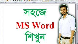 Microsoft Word Bangla Tutorial - Part 01 of 10