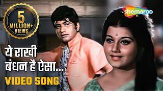 Yeh Rakhi Bandhan Hai Aisa - Manoj Kumar - Nazima - Beimaan - Bollywood Songs - Lata - Mukesh