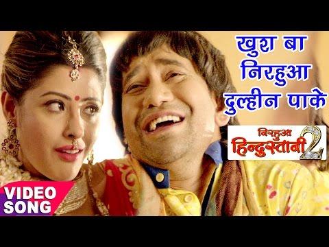 Chumma Chapkauwa - Nirahua Hindustani 2 - Dinesh Lal Yadav
