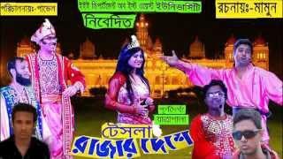 Comedy Drama Tesla Rajar Deshe by EEE dept. of EWU