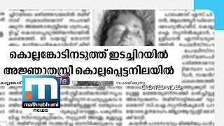 When A Parcel Of Lunch Pointed To The Killer! Mathrubhumi X File, Episode 25| Mathrubhumi News