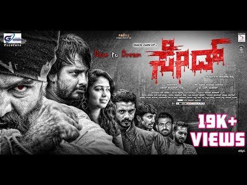 SEDU - Kannada Movie Official Trailer | Vijay Karthik, Sulaksha | L N Shastry | Ripan Kuamar Gupta
